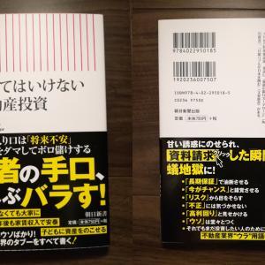 藤田 知也「やってはいけない不動産投資」レビュー|業者の手口、ぜんぶバラす!感想 書評