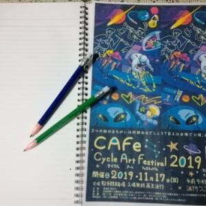 取手サイクルアートフェスティバル2019が開催されます!