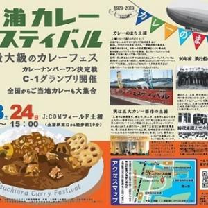週末はイベントラッシュ!土浦市産業祭・カレーフェスティバル開催!!