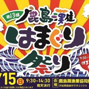 第13回鹿島灘はまぐり祭りが今年も開催されます!