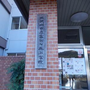 アートギャラリー期待場(旧富士が丘小学校)