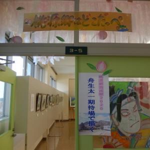 アートギャラリー期待場(旧富士が丘小学校)<3> 苔アートを観賞