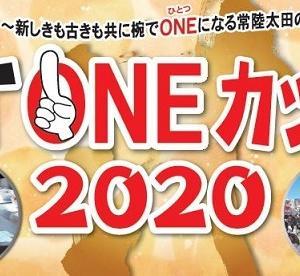 汁ONEカップ2020、2月2日に開催!!