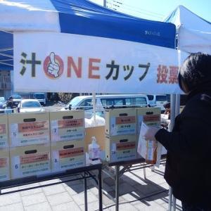 汁ONEカップ2020<1>