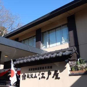 お茶と足湯と~筑波山江戸屋