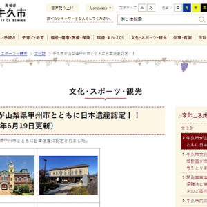 牛久シャトー、笠間焼が日本遺産認定!