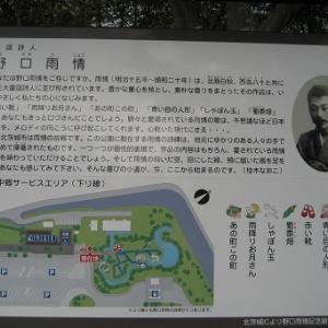 """中郷サービスエリアの""""童謡の広場"""""""
