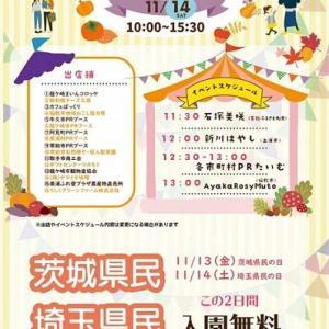 茨城県民、入園無料!!第2回ふるさとマルシェが開催されます