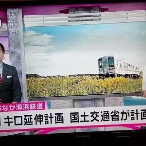 ひたちなか海浜鉄道、いよいよ延伸へ!