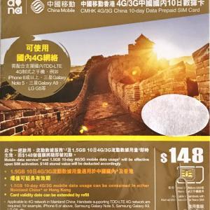 中国移動香港SIM