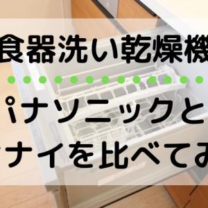 ビルトイン食器洗い乾燥機:パナソニックとリンナイを比べてみる