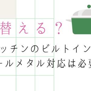 【キッチン】オールメタル対応IHは必要?ラジエントヒーターとの違いも解説