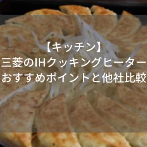 【キッチン】三菱IHのおすすめポイントと他社との違いを比べてみる