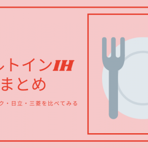 【キッチン】ビルトインIHまとめ:おすすめポイントをメーカー別に比較してみる
