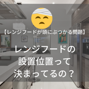 【キッチン】レンジフードが頭にぶつかる!?レンジフードと加熱機器の離隔距離の話