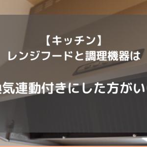 【キッチンを新しくするなら】レンジフードと調理機器は換気連動付きにした方がいい理由