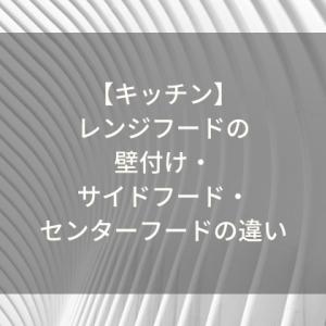 【キッチン】レンジフードの基礎知識③レンジフードの壁付け・サイドフード・センターフードの違いとは?