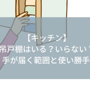 【キッチン】吊戸棚はいる?いらない?手が届く範囲と使い勝手
