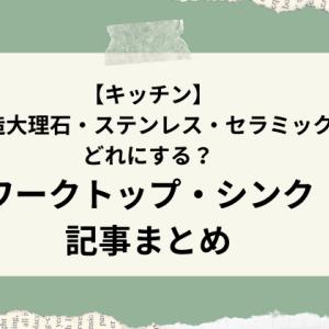 【キッチン】人造大理石・ステンレス・セラミックどれにする?ワークトップ・シンク記事まとめ!