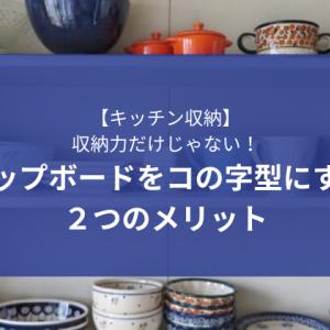 【キッチン収納】収納力アップだけじゃない!カップボードをコの字型にする2つのメリット