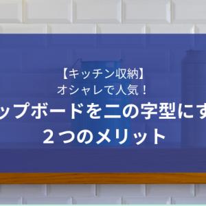 【キッチン収納】カップボードを二の字型にする2つのメリット