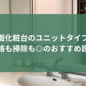 「洗面化粧台のユニットタイプ」とは?価格も掃除も◎のおすすめ洗面