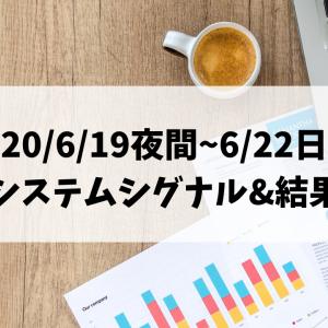 2020/6/19夜間~6/22日中 システムシグナル&結果
