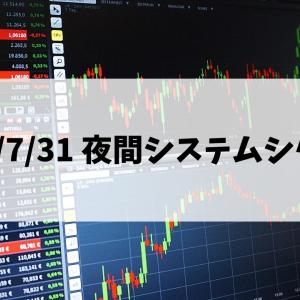 2020/7/31 夜間システムシグナル