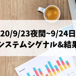 2020/9/23夜間~9/24日中 システムシグナル&結果