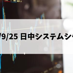 2020/9/25 日中システムシグナル