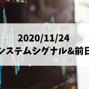 日経225先物システムトレード 2020/11/24 日中システムシグナル&前日結果