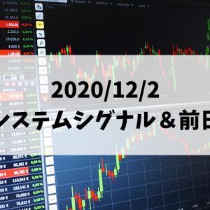 日経225先物システムトレード 2020/12/2 夜間システムシグナル&前日結果