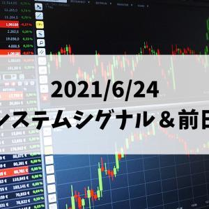 日経225先物システムトレード 2021/6/24 夜間システムシグナル&前日結果