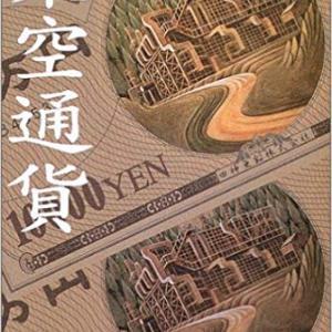 【架空通貨】★★☆☆☆