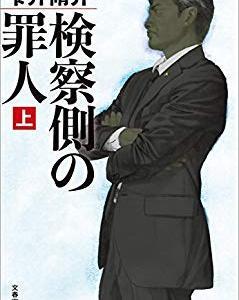 【検察側の罪人】雫井 脩介★★★★☆