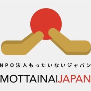 『NPO法人もったいないジャパン』に寄付を送った話