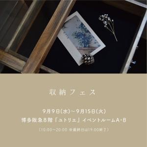 博多阪急ユトリエ「収納フェス」無事に出店終えました