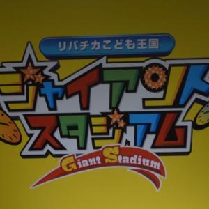 ジャイアントスタジアムの口コミ。充実の遊具に大満足【北九州の室内遊び場】