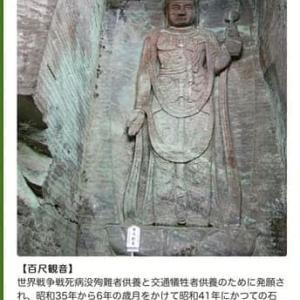 それでは正解です、日本のバーミヤンで地獄をみた