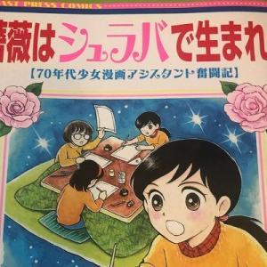 『ガラスの仮面』秘話満載!『薔薇はシュラバで生まれる』は70年代少女漫画のブックガイド