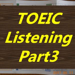 TOEIC Part 3:オンライン無料問題20選で得点アップ