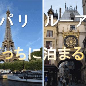 パリ近郊観光には現地前泊がおすすめ!