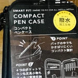 【レビュー】LIHIT LAB-SMART FIT COMPACT PEN CASE