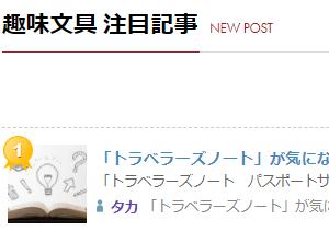 にほんブログ村 趣味文具部門注目記事No.1を獲得しました(^^)/