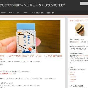 「看護のお仕事」さんにブログ記事を紹介頂きました(^_-)-☆