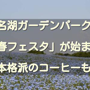 浜名湖ガーデンパークで「春フェスタ」が始まり、本格派のコーヒーも!