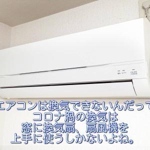 エアコンは換気できないんだって、コロナ渦の換気は窓に換気扇、扇風機を上手に使うしかないよね。
