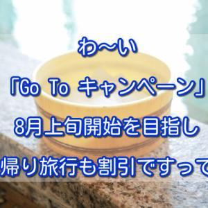 わ~い「Go To キャンペーン」8月上旬開始を目指し、日帰り旅行も割引ですって!