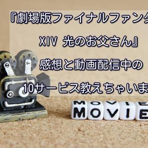 『劇場版ファイナルファンタジーXIV 光のお父さん』感想と動画配信中の10サービス教えちゃいます。