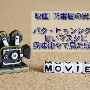 映画『8番目の男』パク・ヒョンシクの甘いマスクに興味津々で見た感想。